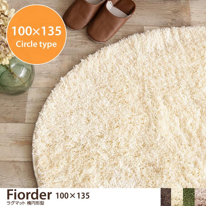 【【ブラウン予約】Fiorder 100×135cm.【ブラウン予約】【100cm×135cm】 【円形】 ラグマット 楕円形 Fiorder フィオルダー シャギーラグ ラグマット
