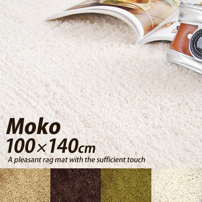 【Moko 100×140cm.【100cm×140cm】 【長方形】 Moko(モコ) ラグマット ホットカーペット対応 水洗い ラグマット