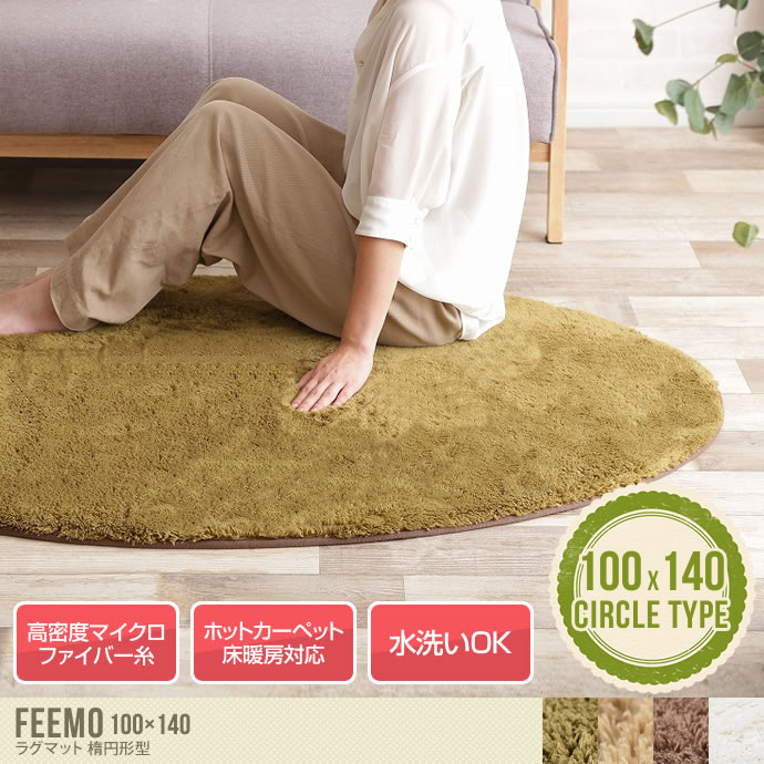 【ブラウン予約】Feemo 100×140cm Circle type