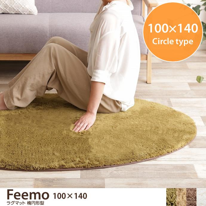 【Feemo 100×140cm Circle type.【100cm×140cm】 【円形】 ラグマット Feemo フィーモ ラグマット ラグマット