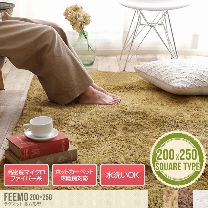 【グリーン・アイボリー・ベージュ予約】Feemo 200×250cm Square type