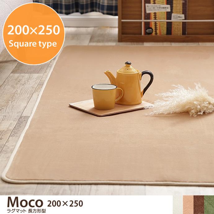 【ラグマット】Moco 200×250cm Square type 【200cm×250cm】 【長方形】 ラグマット Moco ホットカーペット対応 水洗い 撥水加工 ラグマット