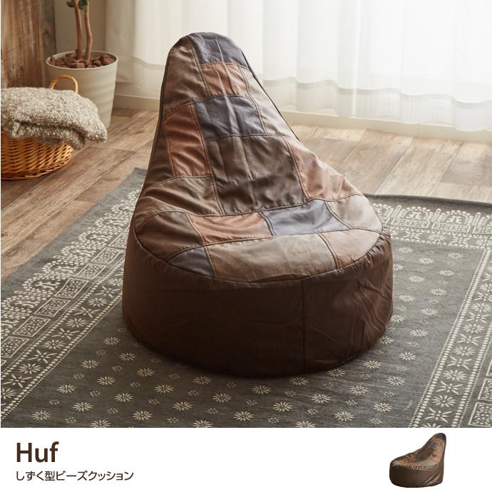 【Huf しずく型ビーズクッション.クッション ソファ 大 北欧 おしゃれ 背もたれ 腰 大きい ロング 長い 背中 クッション