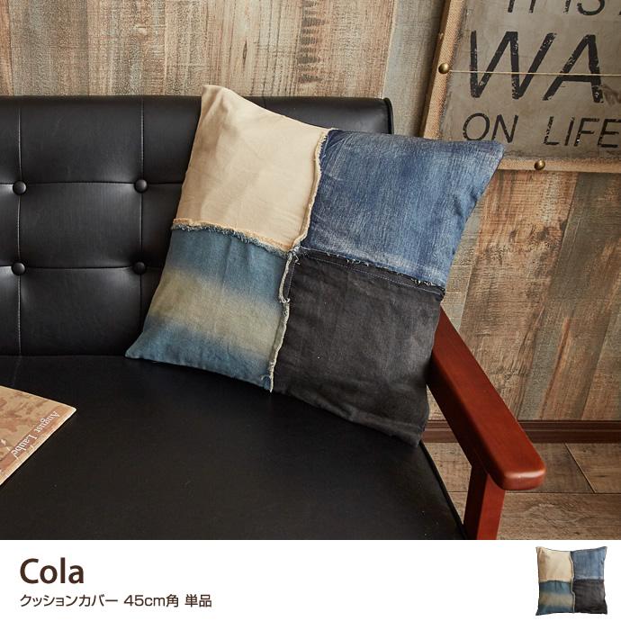 【Cola クッションカバー 45cm角 単品.Cola クッションカバー おしゃれ 45×45 正方形 45cm カラフル ポリウレタン ブルー ポリエステル かわいい 45 クッション