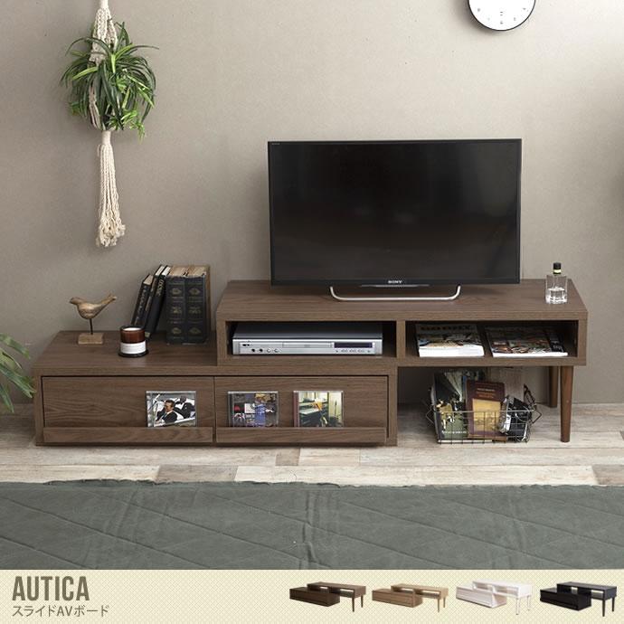 送料無料 テレビボード TVボード テレビ台 ローボード 伸縮 引出し 完成品 ブラウン