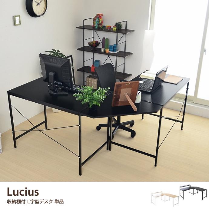 送料無料!【Lucius PC DESK.Lucius PC Desk PCデスク 多機能デスク デスク L字型 パソコンデスク ブラック、ナチュラル