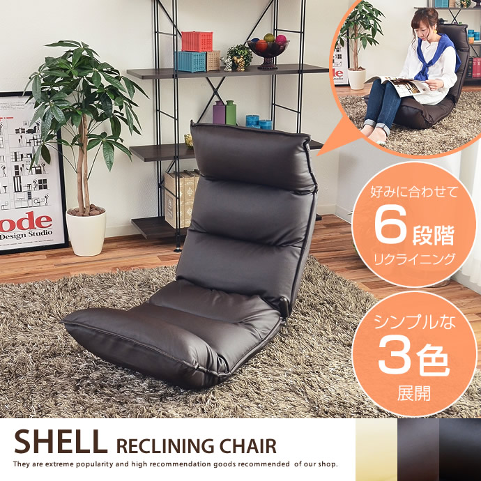 SHELL RECLINIG CHAIR