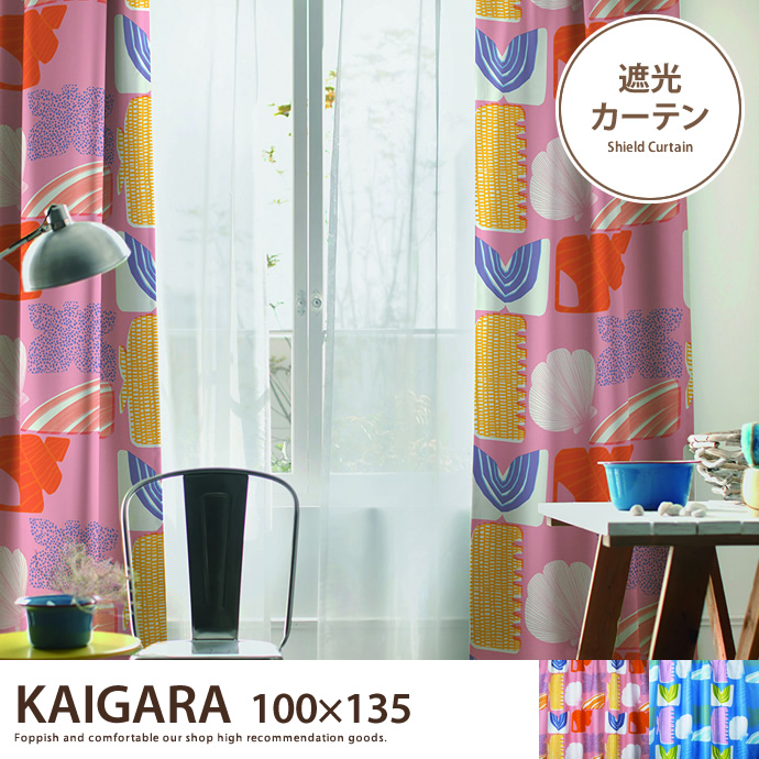 【カーテン】KAIGARA  100×135 【1枚】 KAIGARA カイガラ 【100cm×135cm】 1.5倍ヒダ ウォッシャブル 遮光2級 形状記憶 カーテン