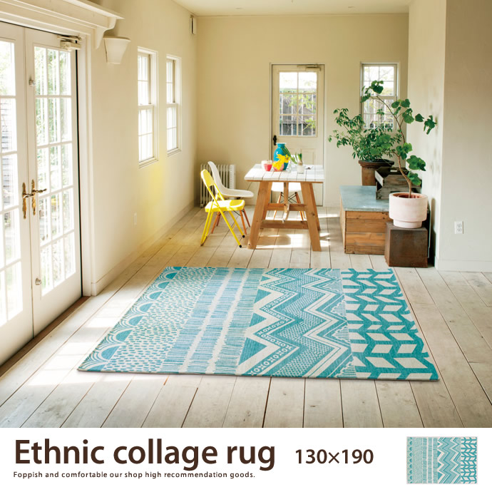 Ethnic collage rug ラグマット 130cm×190cm