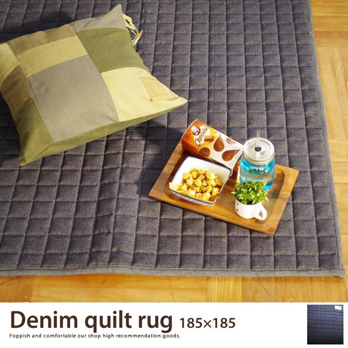 【Denim quilt rug ラグマット 185cm×185cm.【185cm×185cm】【正方形】マット カーペット マット カーペット綿 ラグマット 洗濯 ラグマット