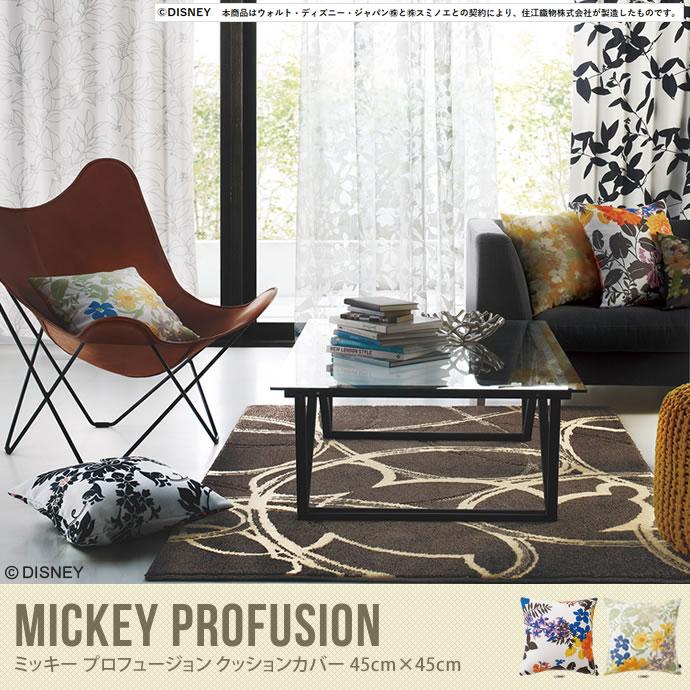 【日本製】MICKEY Profusion クッションカバー 45cm×45cm