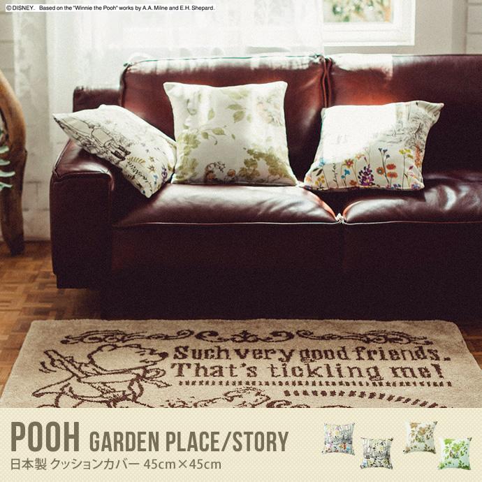 【日本製】POOH GardenPlace/Story クッションカバー 45cm×45cm