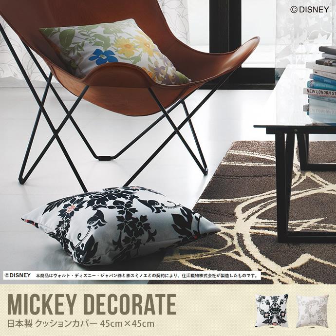 【日本製】MICKEY Decorate クッションカバー 45cm×45cm