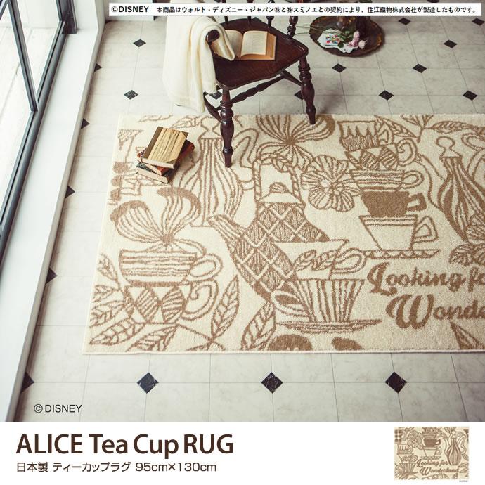 【Alice Tea Cup RUG ティーカップラグ95cm×130cm.ディズニー ラグマット アリス ティーカップラグ 日本製 防ダニ加工 お茶会 オシャレ かわいい Disney ラグマット