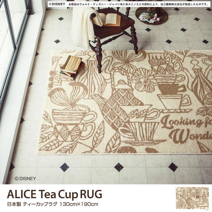 送料無料!【Alice Tea Cup RUG ティーカップラグ130cm×190cm.ディズニー ラグマット アリス ティーカップラグ 日本製 防ダニ加工 お茶会 オシャレ かわいい Disney ポップ ラグマット ベージュ