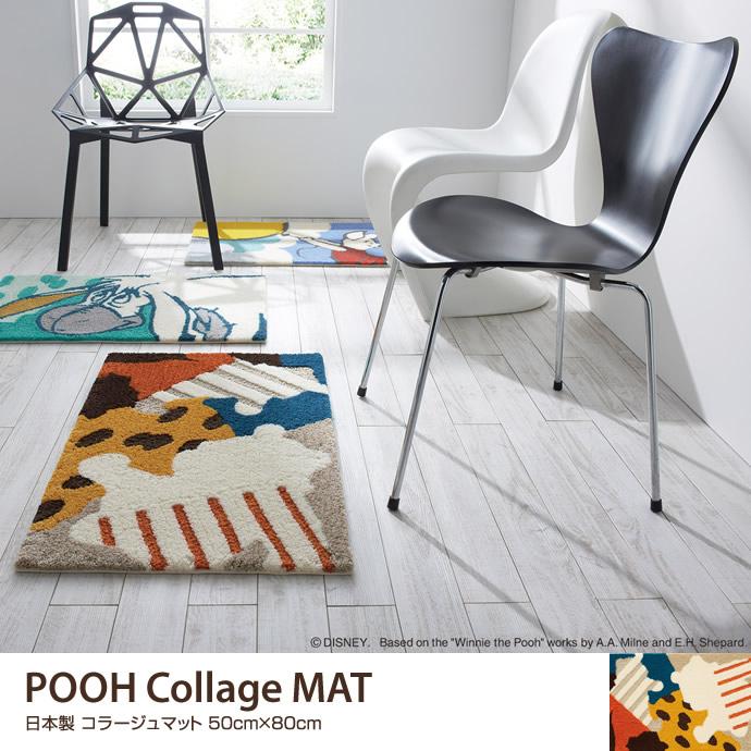 【【日本製】POOH コラージュマット 50cm×80cm.POOH コラージュマット 50×80 日本製 ディズニー プーさん 玄関マット 防ダニ 滑り止め 可愛い ユニーク 個性的 お洒落  玄関・キッチンマット