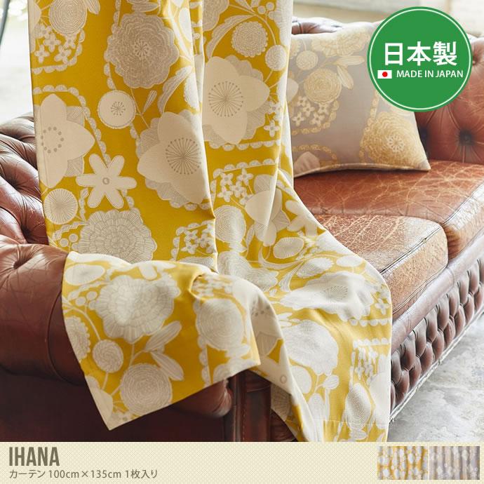 【100cm×135cm】Ihana カーテン 1枚入り