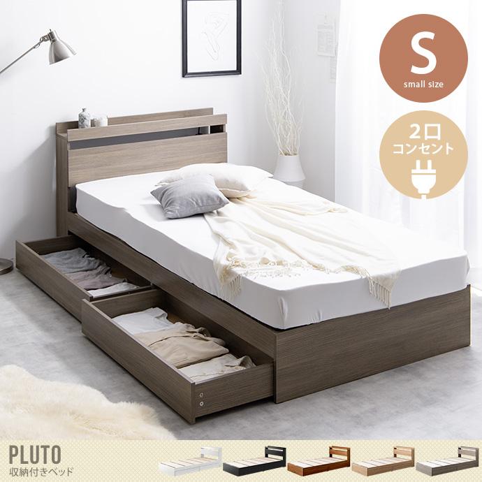 【シングル】収納力と機能性に優れた引出し収納付ベッド 【シングル】Pluto 収納付きベッド