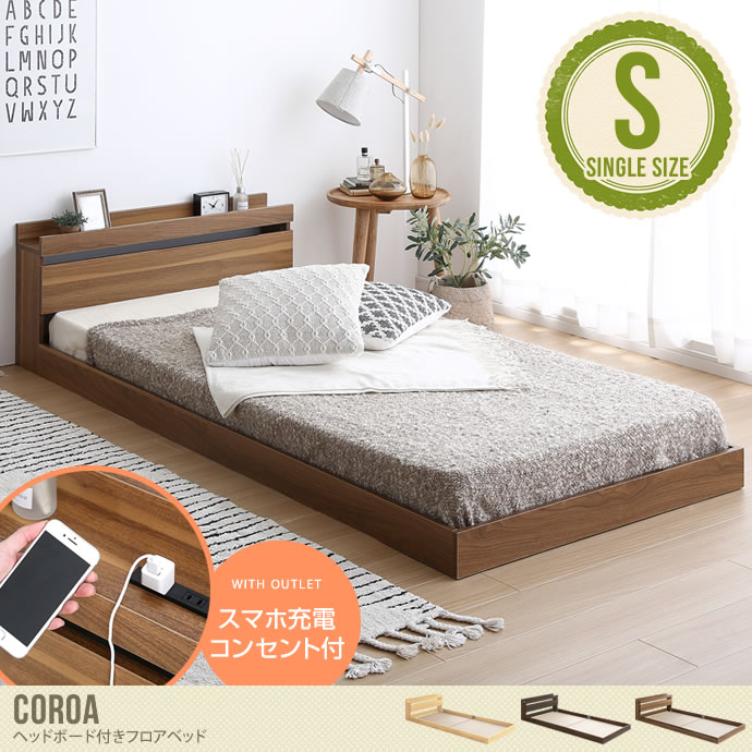 【シングル】Coroa フロアベッド