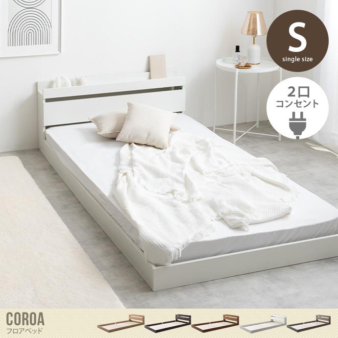 Coroa コロア フロアベッド ローベッド ベッド 2口コンセント