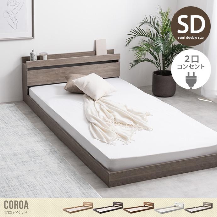 【セミダブル】 Coroa フロアベッド