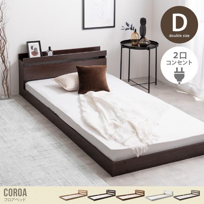 【ダブル】 Coroa フロアベッド