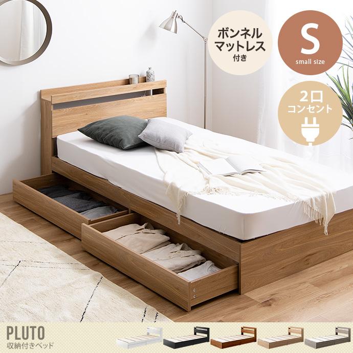 【シングル】収納力と機能性に優れた引出し収納付ベッド/色・タイプ:3color 【シングル】Pluto 収納付きベッド(マットレス付き)