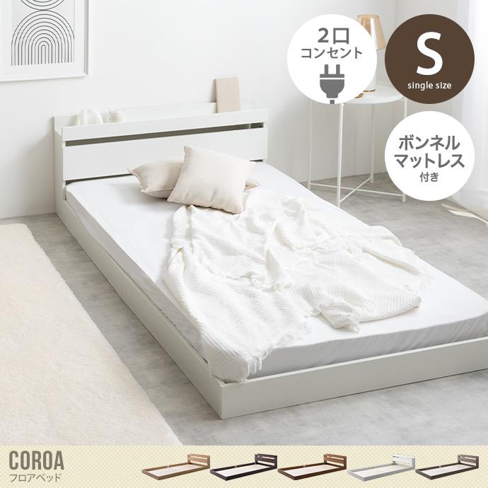 【シングル】お部屋を広く魅せることが出来るフロアベッド/色・タイプ:3color 【シングル】Coroa フロアベッド(マットレス付き)